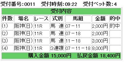 f:id:onix-oniku:20171210163626p:plain
