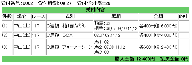 f:id:onix-oniku:20171216093049p:plain
