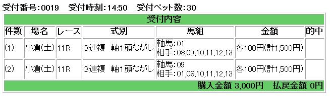 f:id:onix-oniku:20180210145200p:plain