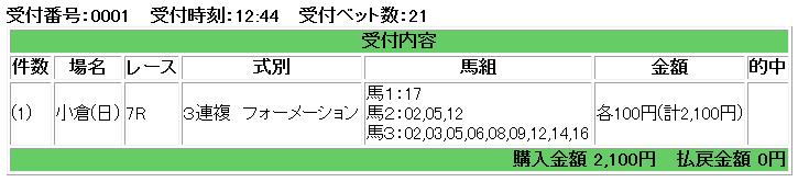 f:id:onix-oniku:20180218124554p:plain