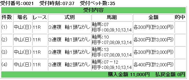 f:id:onix-oniku:20180325073920p:plain