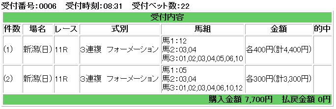 f:id:onix-oniku:20180812083330p:plain