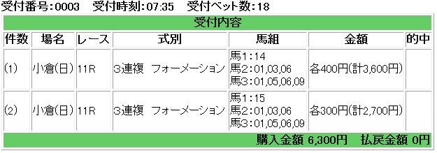 f:id:onix-oniku:20180819073732p:plain