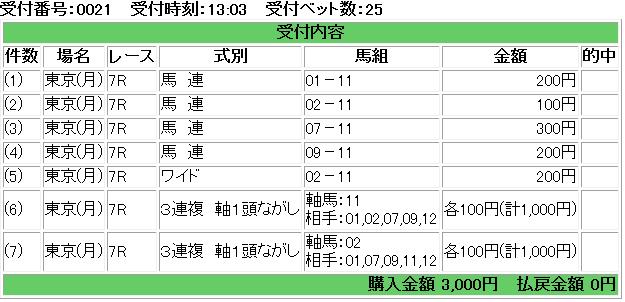 f:id:onix-oniku:20181008130436p:plain