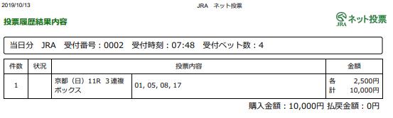 f:id:onix-oniku:20191013075032p:plain