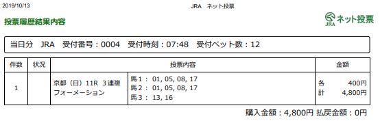 f:id:onix-oniku:20191013075210p:plain