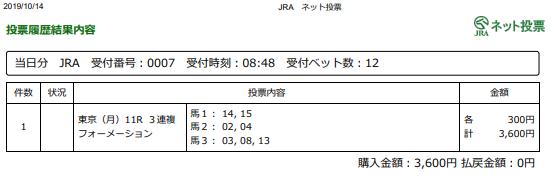 f:id:onix-oniku:20191014085130p:plain