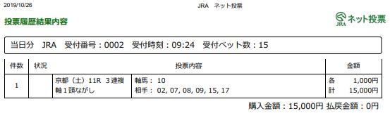 f:id:onix-oniku:20191026092700p:plain