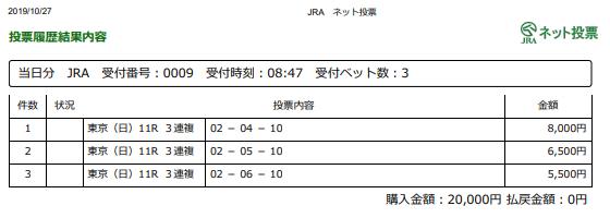 f:id:onix-oniku:20191027084845p:plain