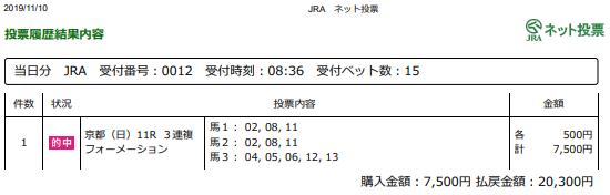 f:id:onix-oniku:20191110173055p:plain