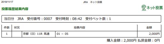 f:id:onix-oniku:20191117084410p:plain