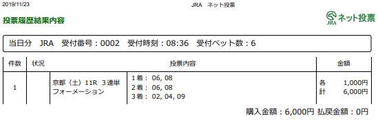 f:id:onix-oniku:20191123083807p:plain