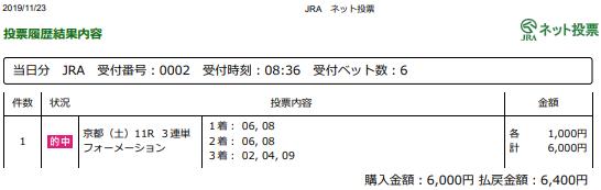 f:id:onix-oniku:20191123164457p:plain