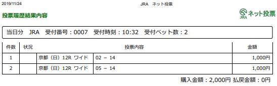 f:id:onix-oniku:20191124103320p:plain