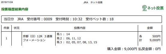 f:id:onix-oniku:20191124103454p:plain