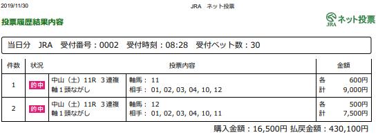 f:id:onix-oniku:20191130170224p:plain