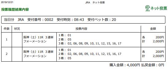 f:id:onix-oniku:20191221084458p:plain