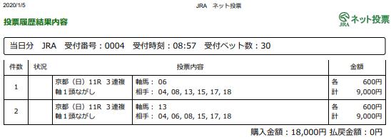 f:id:onix-oniku:20200105085840p:plain