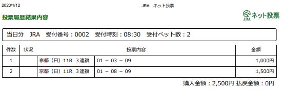 f:id:onix-oniku:20200112083227p:plain