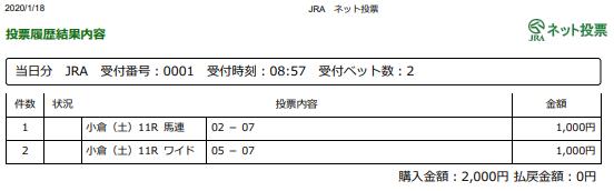 f:id:onix-oniku:20200118085910p:plain