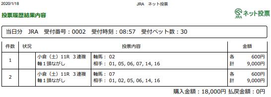 f:id:onix-oniku:20200118091027p:plain