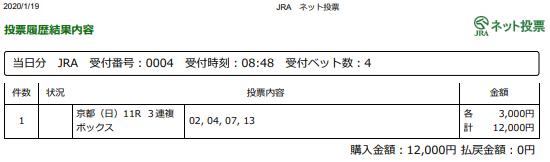 f:id:onix-oniku:20200119085027p:plain
