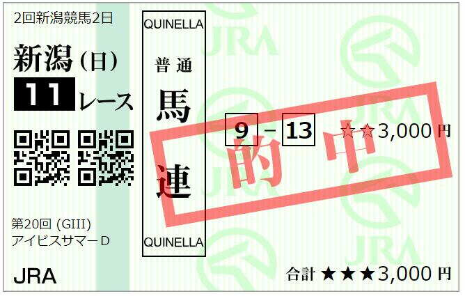 f:id:onix-oniku:20200726173315p:plain