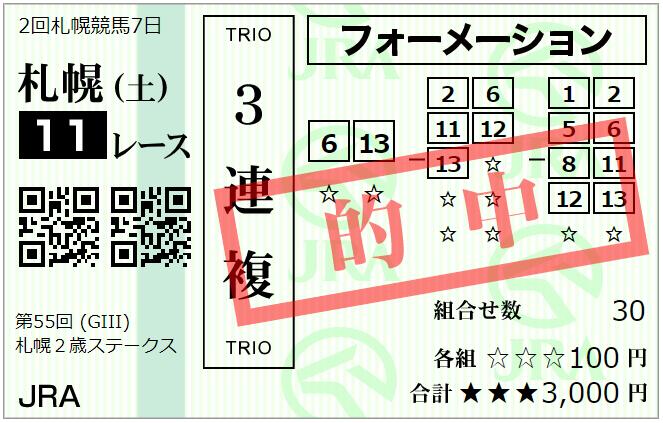 f:id:onix-oniku:20200905165507p:plain