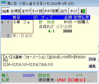f:id:onix-oniku:20200906080726p:plain