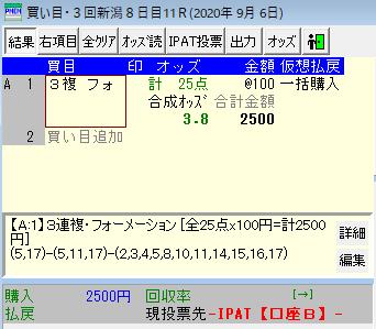 f:id:onix-oniku:20200906085441p:plain