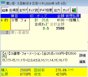 f:id:onix-oniku:20200911091928p:plain
