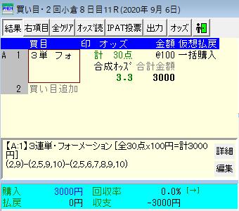 f:id:onix-oniku:20200911092428p:plain
