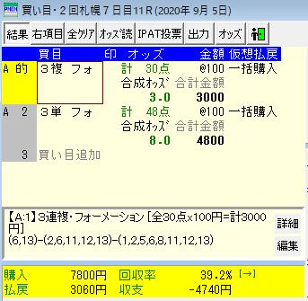 f:id:onix-oniku:20200911093703p:plain