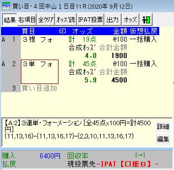 f:id:onix-oniku:20200912084416p:plain