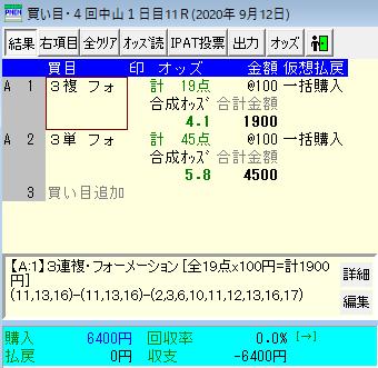 f:id:onix-oniku:20200912170008p:plain
