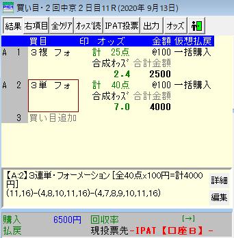 f:id:onix-oniku:20200913083747p:plain