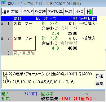 f:id:onix-oniku:20200913093527p:plain