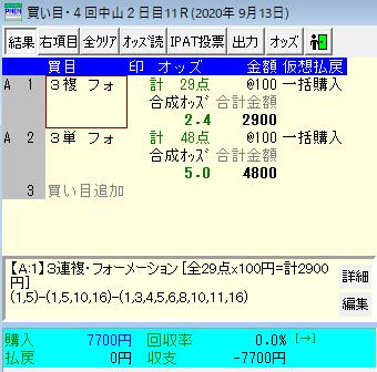 f:id:onix-oniku:20200913164630p:plain