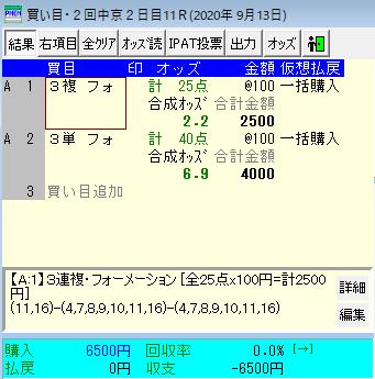 f:id:onix-oniku:20200913165036p:plain