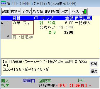 f:id:onix-oniku:20200927065418p:plain