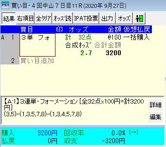 f:id:onix-oniku:20200927172131p:plain