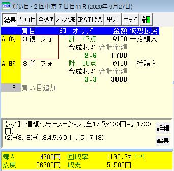 f:id:onix-oniku:20200927172739p:plain
