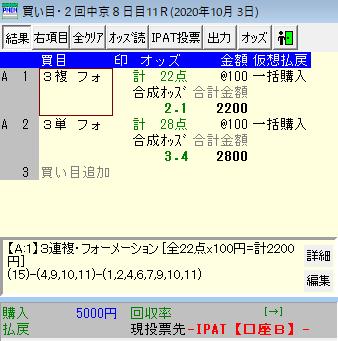f:id:onix-oniku:20201003073444p:plain