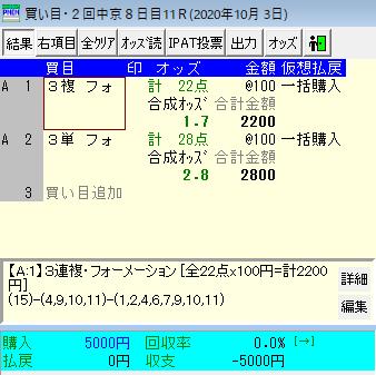 f:id:onix-oniku:20201003164721p:plain