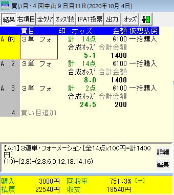 f:id:onix-oniku:20201004170637p:plain