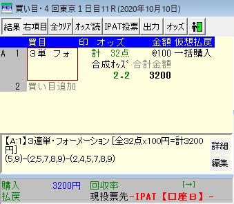 f:id:onix-oniku:20201010080606p:plain