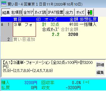 f:id:onix-oniku:20201010162525p:plain