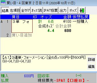 f:id:onix-oniku:20201011084516p:plain