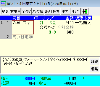 f:id:onix-oniku:20201011170742p:plain