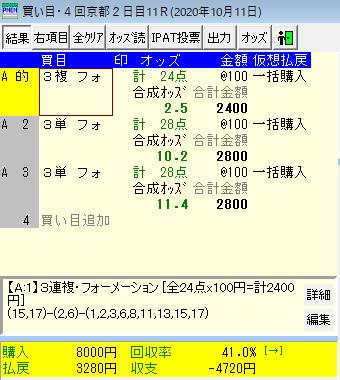 f:id:onix-oniku:20201011171213p:plain